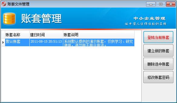 方可销售单打印管理软件 v13.2官方版