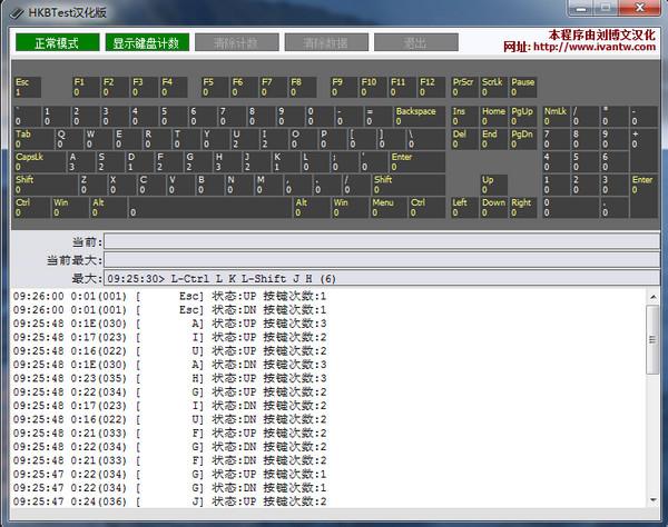 HKBTest(键盘测...