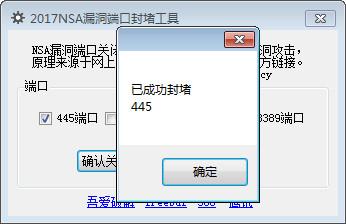 2017NSA漏洞端口封堵工具