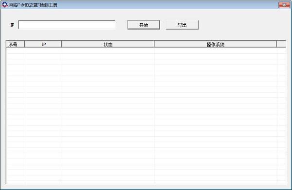 网安永恒之蓝检测工具