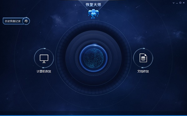 美亚恢复大师永恒之蓝 v1.4.40400专修版