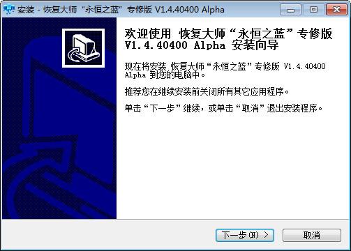 勒索病毒文件恢复软件