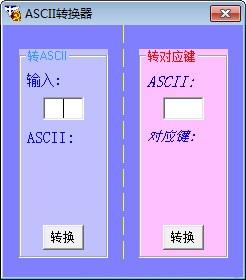 汉字ASCII转换器 v1.0绿色免费版