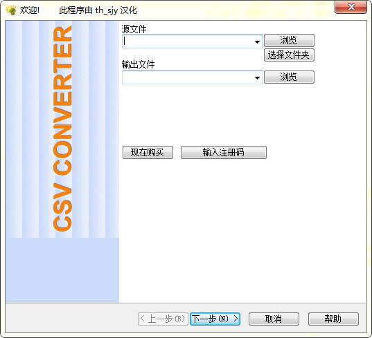 csv converter(csv文件转换器) 汉化版
