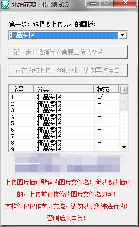 北坤花瓣批量上传图片助手 v1.0.0免费版