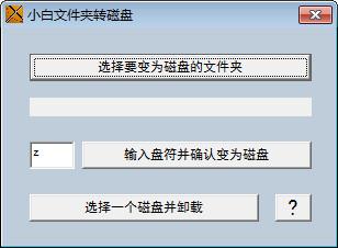小白文件夹转硬盘 v1.0