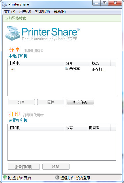 PrinterShare(打印机共享软件) v2.3.08 pc中文破解版