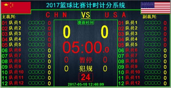 广西网世技术篮球计时计分系统 v2.0官方版