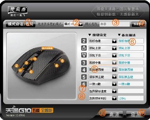 天遥G10五模全智能鼠标强化软件 V14.12V02官方版