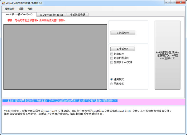 vCard(vcf)文件生成器 6.0 免费版