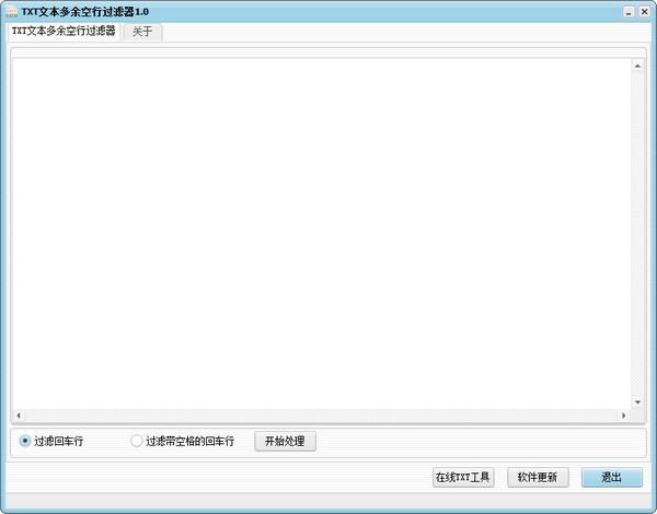 TXT文本多余空行过滤器 1.0 绿色免费版