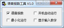 语音报数工具 v1.0绿色免费版