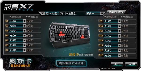 双飞燕奥斯卡键鼠绝招编程工具 v10.12官方版