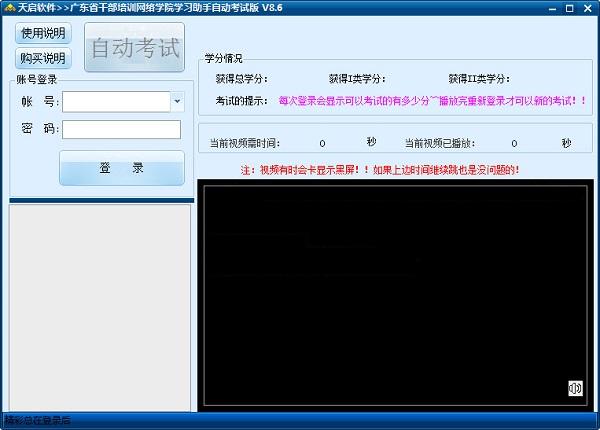天启广东干部培训网络学院挂机辅助软件 v8.6官方版