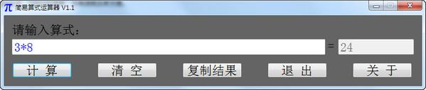 简易算式运算器 V1.1绿色免费版