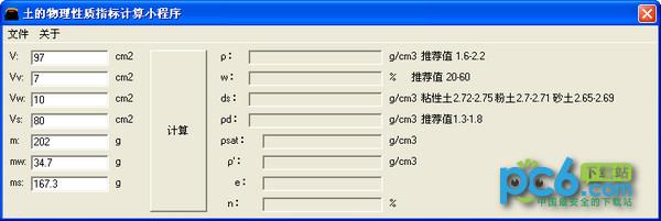 土的物理性质指标计算小程序 1.0绿色版