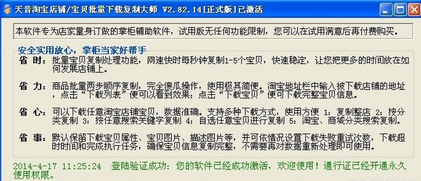 天音淘宝店铺/宝贝批量下载复制大师 V2.82.14 免费版