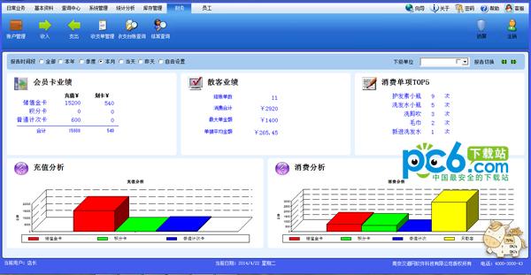 客多多会员管理系统 v3.0