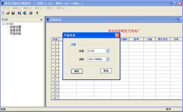 顺风耳S333对讲机写频软件