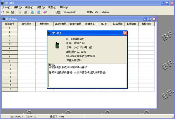 宝峰BF480对讲机写频软件 V7.01中文版
