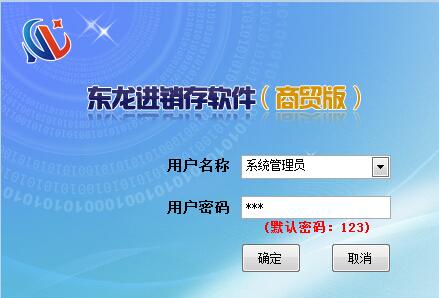东龙商贸进销存软件 2014绿色版