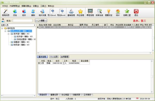 百锐人事管理系统 v2.0正式版