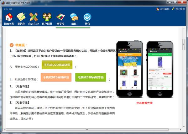 手机销售进销存软件系统 v4.7