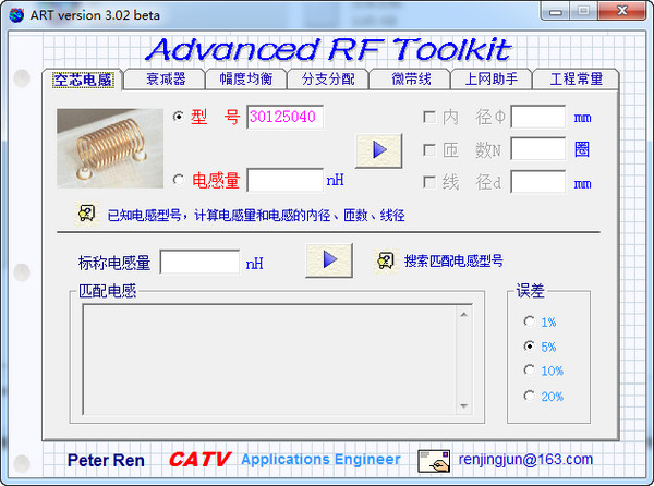 Advanced RF Toolkit(高级射频工具箱)