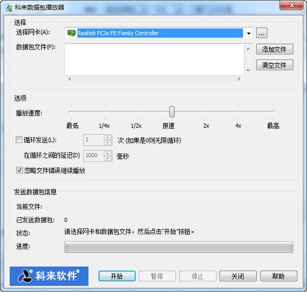 科来数据包播放器 v1.3 中文版