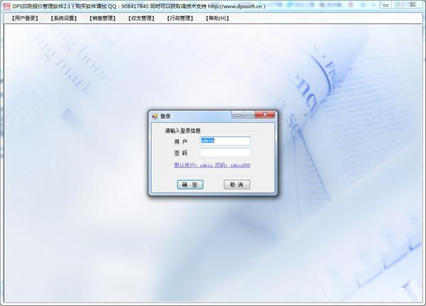 DPS快印软件管理系统