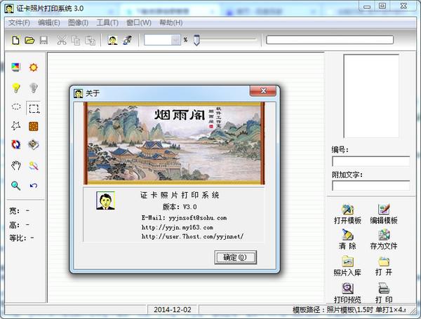 证卡照片打印系统