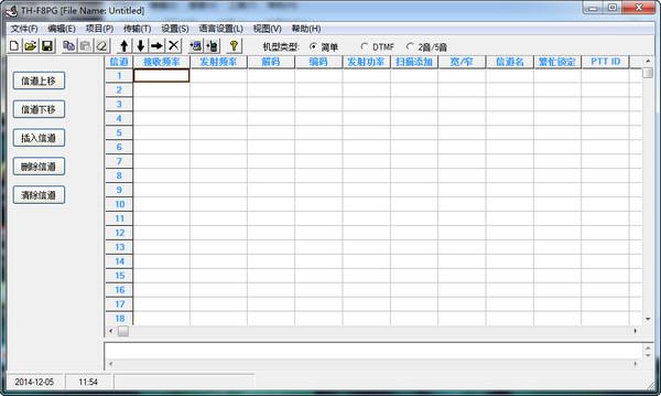 特易通f8对讲机写频软件 v1.01中文版