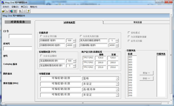 摩托罗拉A8对讲机写频软件