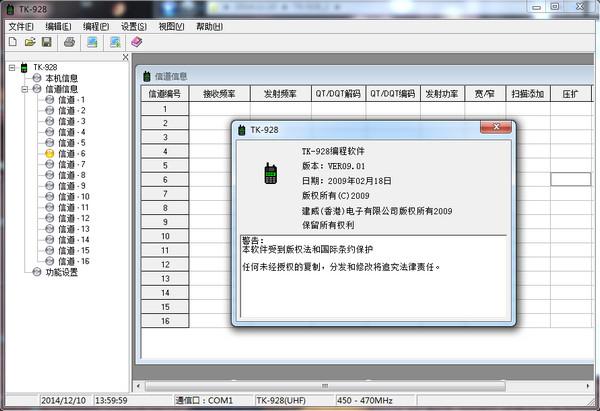 建威TK-928对讲机写频软件 v9.01中文版