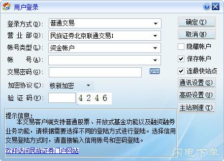 中国民族证券核新版独立委托程序