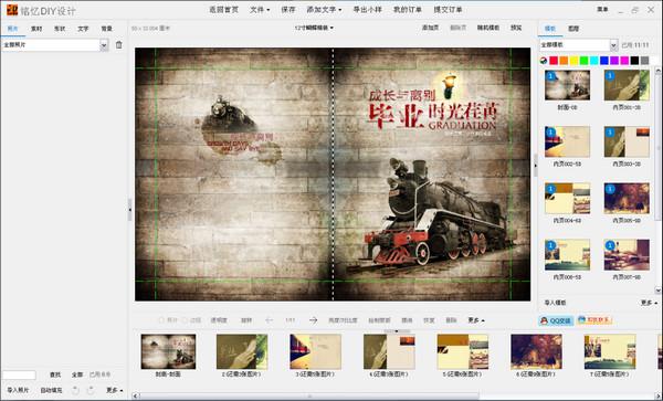 铭忆照片书设计软件 V12.0官方免费版
