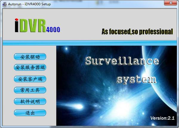 hv6000sd监控软件 V2.1官方中文版