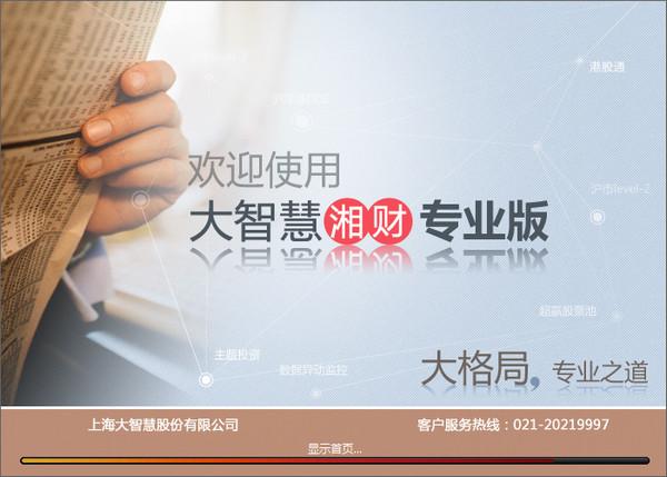 湘财证券大智慧 v7.80官方版