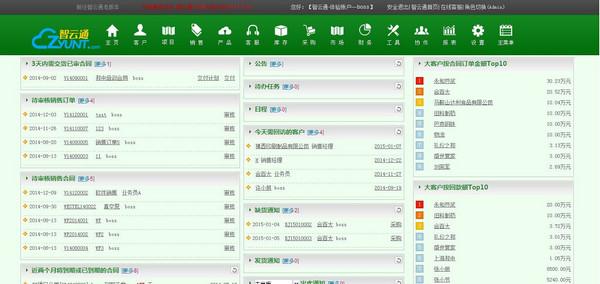 智云通CRM客户关系管理系统 V3 企业版