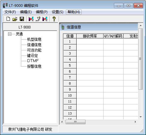灵通LT-9000对讲机写频软件