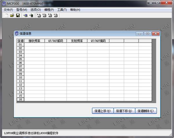 灵通LH-300对讲机写频软件 1.0中文版