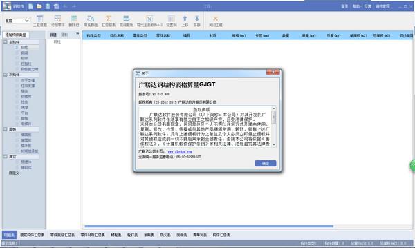 钢结构部分计算软件 1.0.0.488免费版