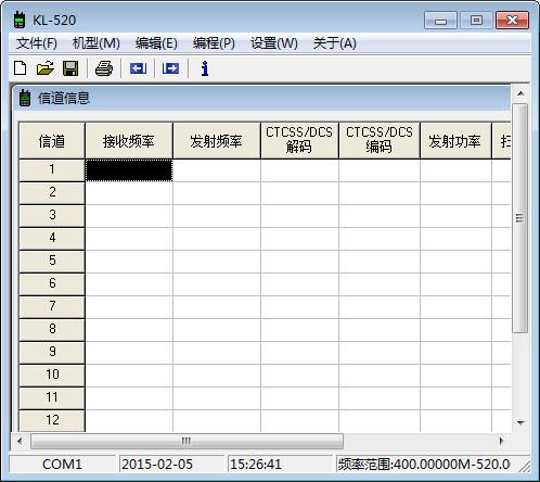 康龙KL-520对讲机写频软件 v1.0中文版