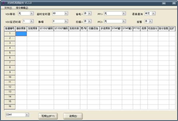 科诺518对讲机写频软件 v1.1.0中文版