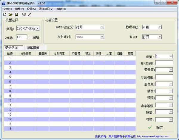 EB-308对讲机编程写频软件 V1.0 中文版