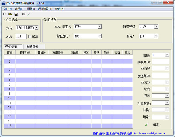 EB-308对讲机编程写频软件