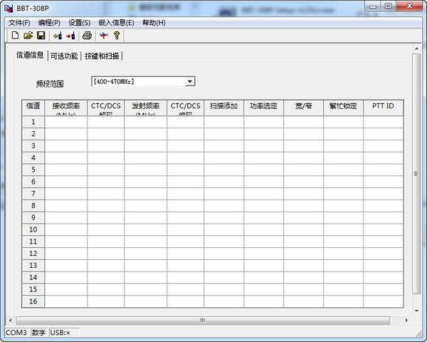 百变通BBT-308P对讲机写频软件