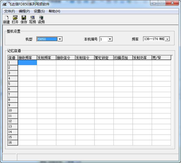 飞达信850对讲机写频软件 v4.4中文版