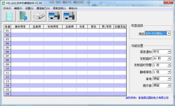 辉达HD-31X对讲机写频软件