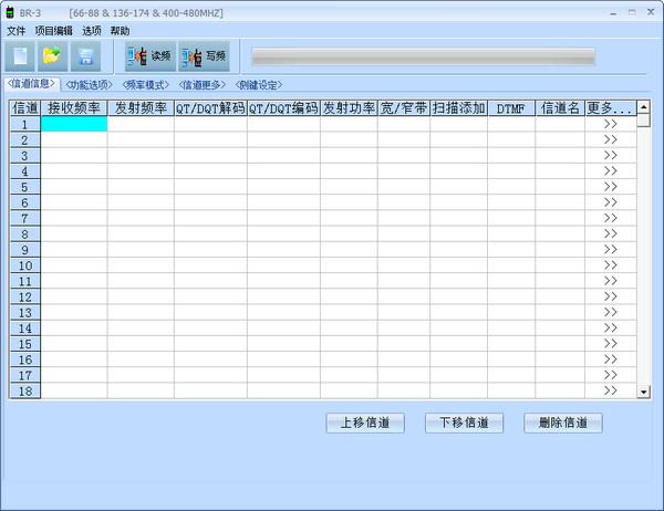堡利斯通br3对讲机写频软件 v1.0官方版